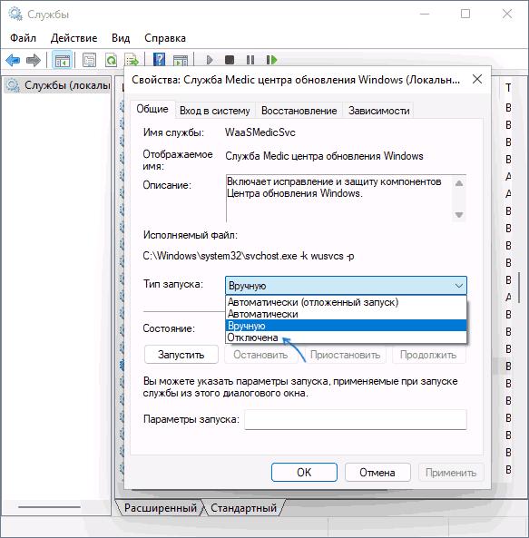 Отключение службы Medic центра обновления Windows