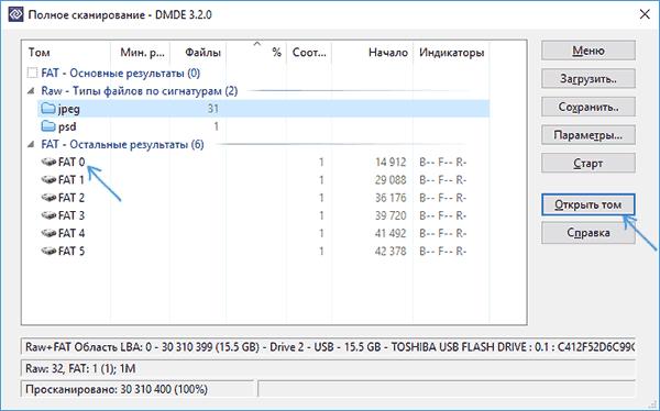 Результаты полного сканирования DMDE