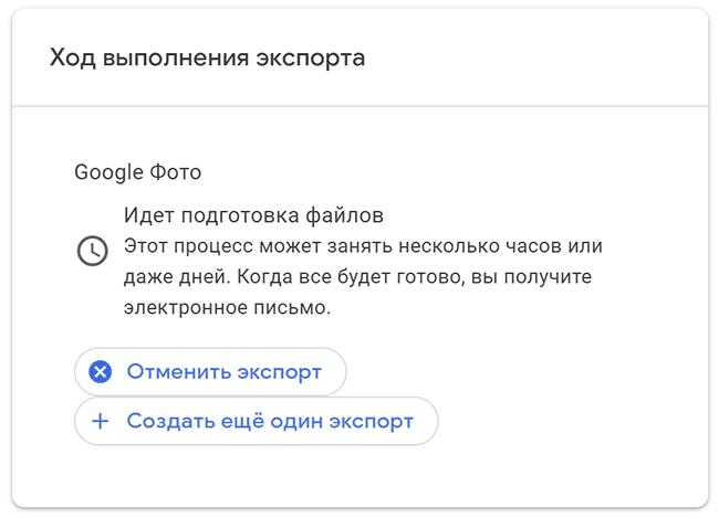 Процесс создания резервной копии Google Фото для скачивания