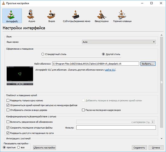 Включение пользовательской схемы оформления VLC