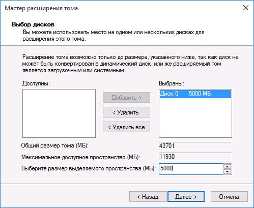 Windows 10 дискісінің жоғарылауы