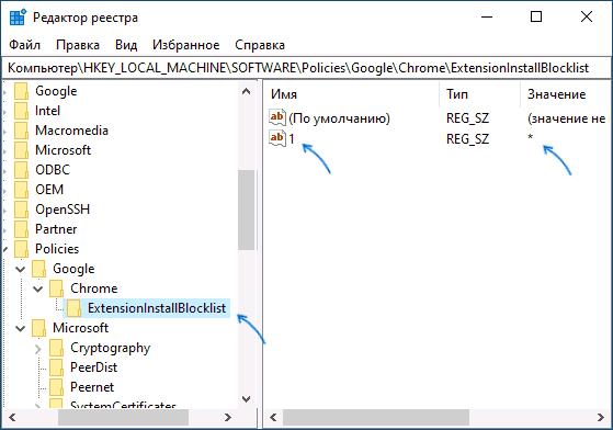 Черный список расширений Chrome в реестре