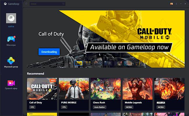 Игры в Android эмулятора GameLoop