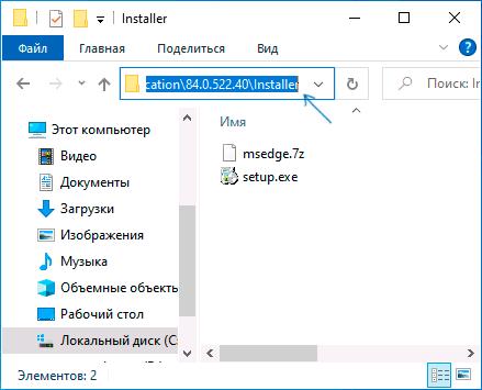 Путь к папке с установщиком Microsoft Edge