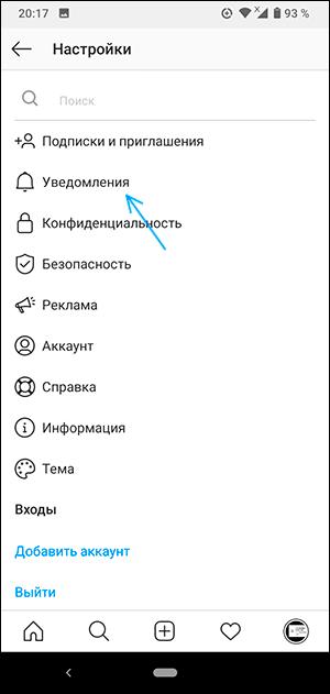 Настройки уведомлений в приложении