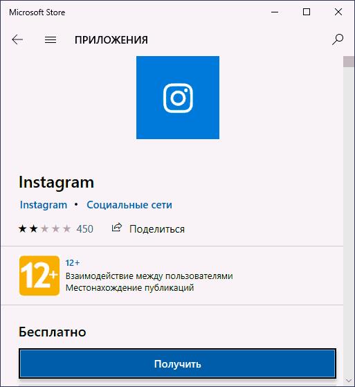 Официальное приложение Instagram в магазине Windows 10