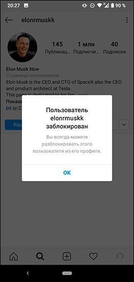Пользователь Instagram заблокирован