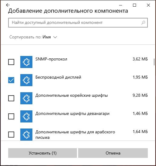 Установка дополнительных компонентов Windows 10