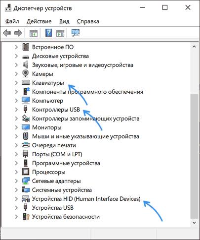 Устройства связанные с работой клавиатуры в диспетчере устройств