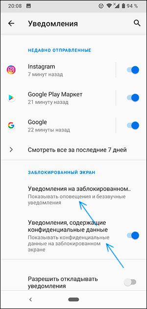 Уведомления на заблокированном экране Android