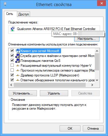MAC-адрес в свойствах подключения