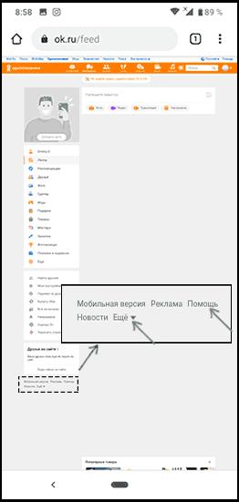 Настройки Одноклассников на телефоне