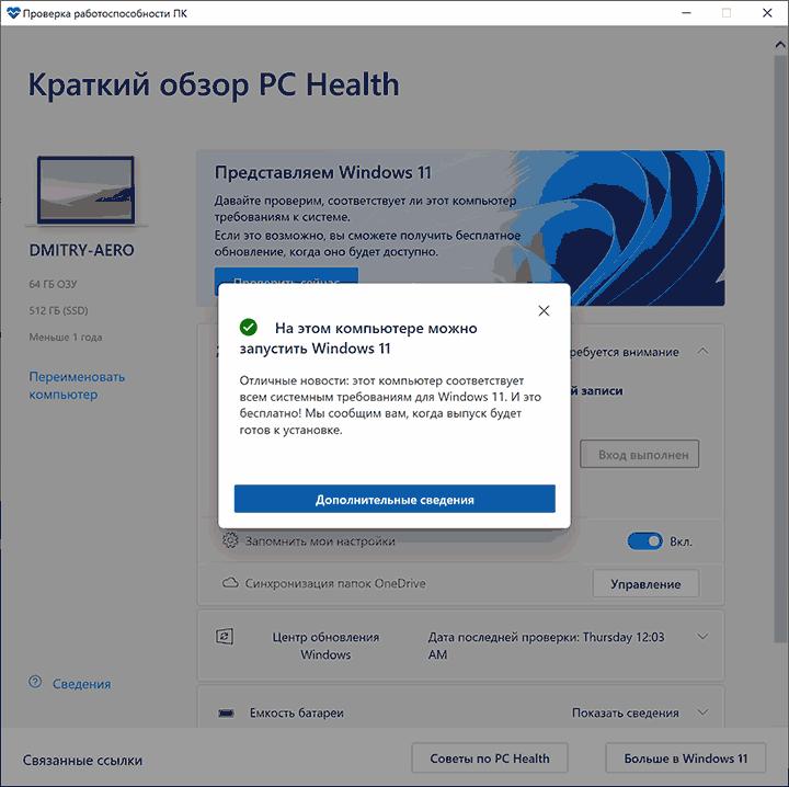 Результат проверки совместимости компьютера с Windows 11