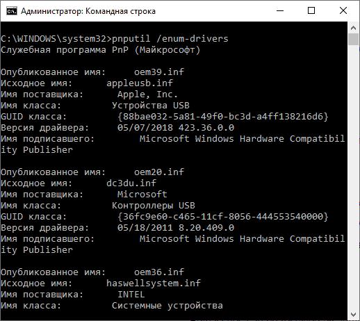 Список драйверов pnputil