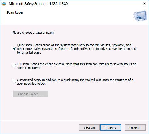 Тип сканирования в средстве проверки безопасности Майкрософт
