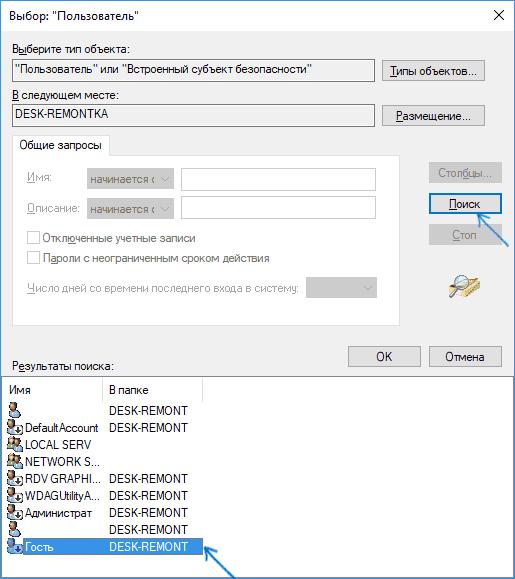 Selecione o usuário para iniciar o centro de atualização