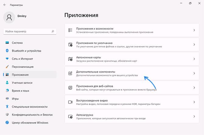 Параметры приложений Windows 11