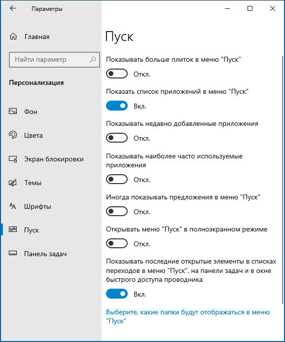 Настройки меню Пуск в Windows 10