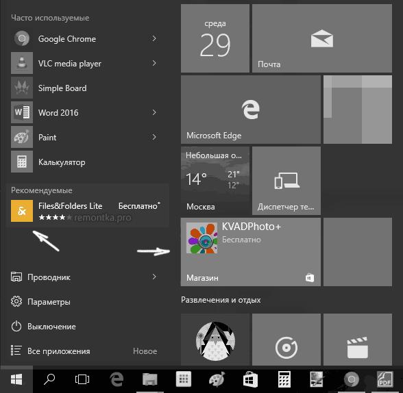 Рекомендуемые приложения в меню пуск Windows 10