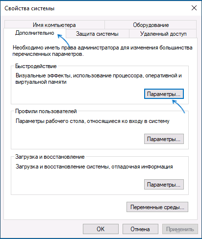 Открыть дополнительные параметры быстродействия компьютера