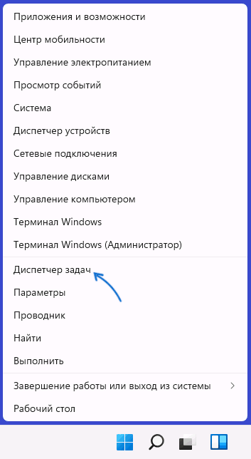 Запуск диспетчера задач из меню Win+X
