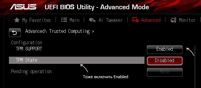 Включение TPM на Asus
