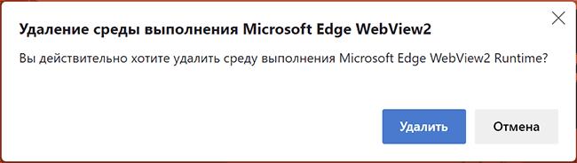 Удаление WebView2 Runtime