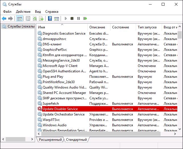 Serviço de atualização do Windows 10