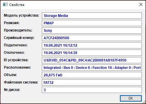 Сведения об устройстве в USbDriveLog