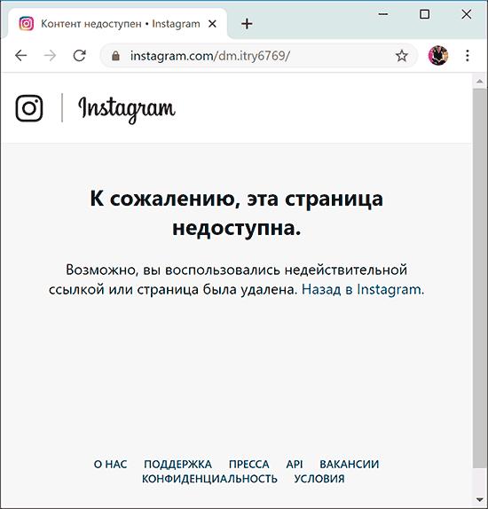 Убеждаемся, что пользователь Instagram заблокировал вас в браузере