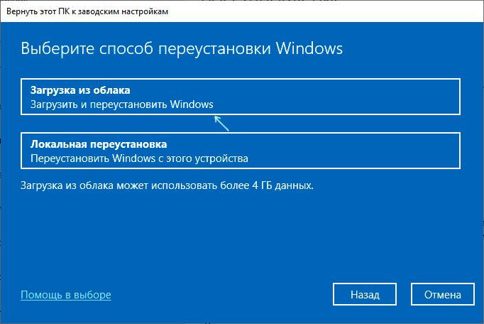 Восстановление Windows 10 из облака
