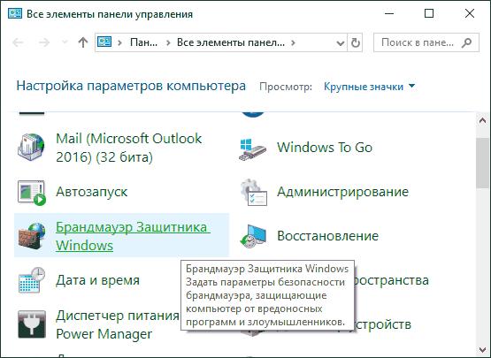 Брандмауэр Windows в панели управления
