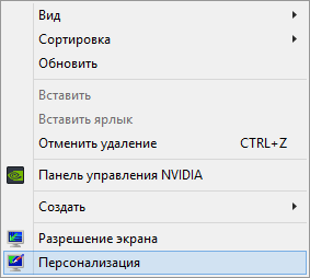 Personalizacja systemu Windows.