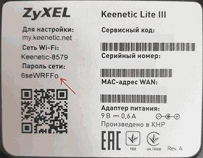 Маршрутизатордағы Wi-Fi паролі