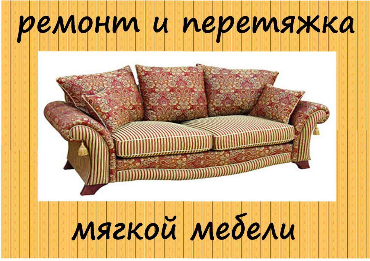 Перетяжка мебели - быстро и качественно
