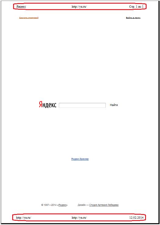 Internet Explorer - предварительный просмотр страницы_колонтитулы