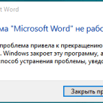 Программа Microsoft word не работает