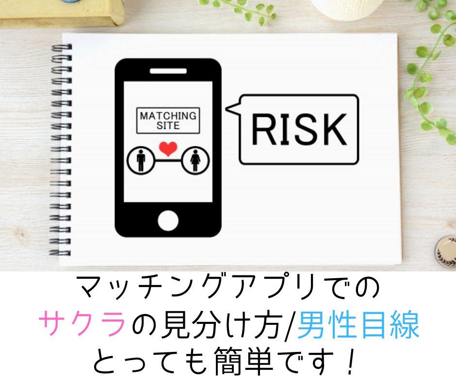 マッチングアプリでのサクラの見分け方を【男性目線で解説】
