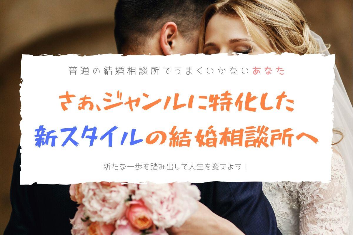 【人生が変わる】普通の結婚相談所でうまくいかない方は〇〇で解決!