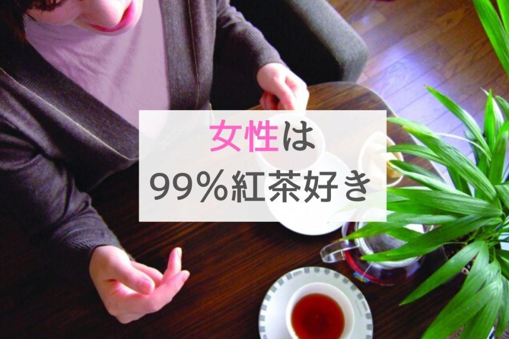 女性で紅茶嫌いは、なかなかいない