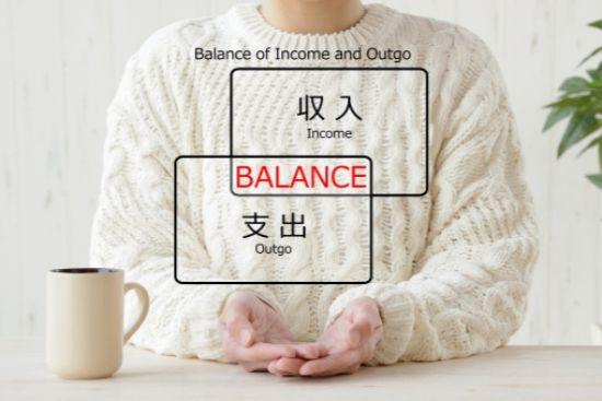 収入と支出のバランスを整える