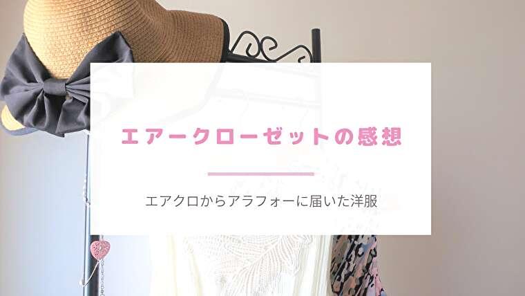 エアークローゼット(airCloset)の感想とアラフォーに届いた洋服のブログ