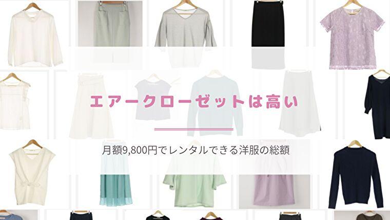 「エアークローゼットは高い」の真相!月額9,800円で借りれる洋服の総額は?