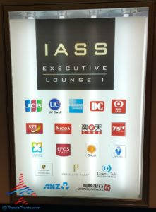 IASS Executive Lounge NRT Narita Airport review RenesPoints blog - the worst lounge i have ever visited (1)