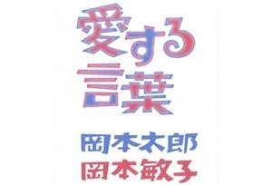 岡本敏子の名言