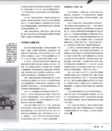 Liu Chenshan-1960 Sino-Soviet Nuclear Crisis-P3