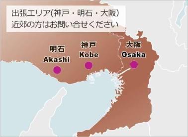 出張エリア 神戸、大阪、明石