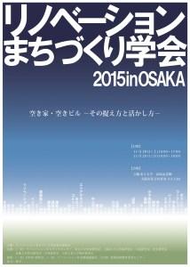 flyer2015_rinomachigakkai01