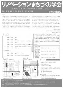 flyer2015_rinomachigakkai02