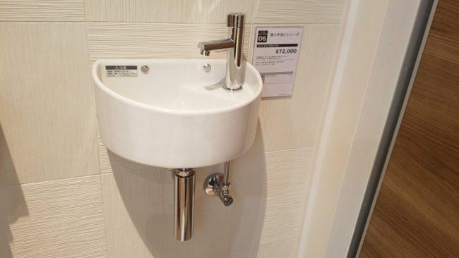 トイレ狭小手洗い